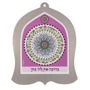 Dorit Judaica Bell Pink Priestly Blessing Wall Hanging