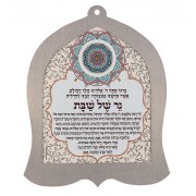 Dorit Judaica Bell Candle Lighting Blessing Wall Hanging