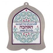 Dorit Judaica Bell Mayim Rabim Blessing Wall Hanging