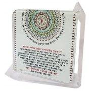 Dorit Judaica Candle Lighting Blessing Plaque Pomegranate Mandala