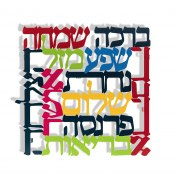 Dorit Judaica Wall Hanging Colorful Blessings Small