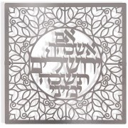 Dorit Judaica Wall Hanging If I Forget Thee O Jerusalem
