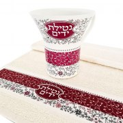 Dorit Judaica Papercut Style Floral Washing Cup And Towel Set