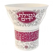 Dorit Judaica Papercut Style Floral Washing Cup