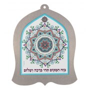 Dorit Judaica Bell Peace Be To Thine House Wall Hanging