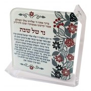 Dorit Judaica Candle Lighting Blessing Plaque Flowers On The Side