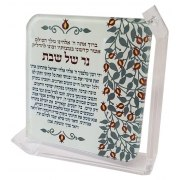 Dorit Judaica Candle Lighting Blessing Plaque Pomegranates On The Side