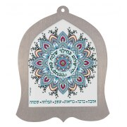 Dorit Judaica Bell Words Of Blessing Wall Hanging