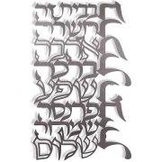 Dorit Judaica Home Blessing Metal Cutout Wall Hanging