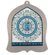 Dorit Judaica Bell Ilan Ilan Wall Hanging