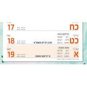 Jewish Holidays Desk Calendar [Sept 2020 - Sept 2021]