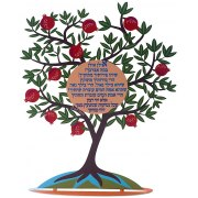Dorit Judaica Metal Cutout Tree Decoration What Shall I Bless You With