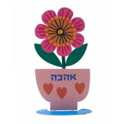 Dorit Judaica Metal Cutout Large Potted Flowers Love