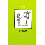 Meshalim (Parables) Gesher Easy Hebrew Reading