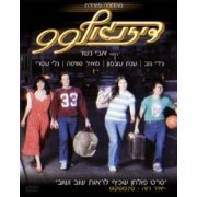 99 Dizengoff Street  (Dizengoff 99) 1979 DVD - Israeli Movie