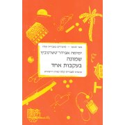 Shmoneh B'ikvot Echad (Eight following one) Gesher Easy Hebrew Reading