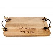 Yair Emanuel Wood Challah Board with Copper Pomegranate Handles