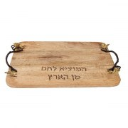 Yair Emanuel Wood Challah Board with Copper Grapes Handles