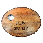 Yair Emanuel Oval Wood Challah Board with Metal Salt Bowl