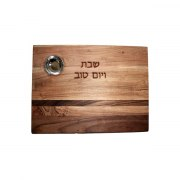 Yair Emanuel Wood Challah Board withMmetal Salt Bowl