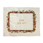 Yair Emanuel White Challah Cover with Embroidered Jerusalem Theme