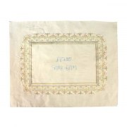 Yair Emanuel White Challah Cover with Embroidered Oriental Theme
