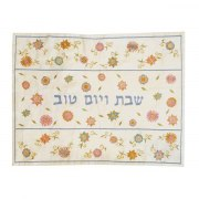 Yair Emanuel Challah Cover Embroidered Light Multicolored Flowers