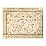 Yair Emanuel Challah Cover Embroidered Gold Papercut Motif