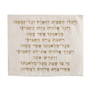 Yair Emanuel Challah Cover Embroidered Gold Kiddush Blessing