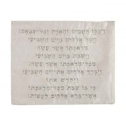 Yair Emanuel Challah Cover Embroidered Silver Kiddush Blessing