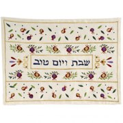 Yair Emanuel Challah Cover Embroidered Red and Purple Pomegranates