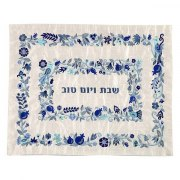 Yair Emanuel Challah Cover with Blue Embroidered Tow Borders Flowers