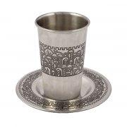 Yair Emanuel Stainless Steel Kiddush Cup Jerusalem Design