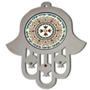 Dorit Judaica Hebrew Traveler's Blessing Hamsa Wall Hanging