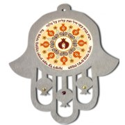 Dorit Judaica Woman of Valor Hamsa Wall Hanging