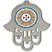 Dorit Judaica Life Blessing Hamsa Wall Hanging