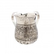 Emanuel Judaica Etched Jerusalem Washing Cup