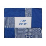 Yair Emanuel Blue Patchwork Challah Cover
