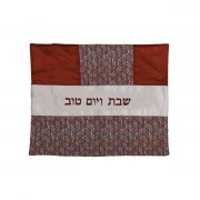 Yair Emanuel Patchwork Challah Cover Brown Triangles