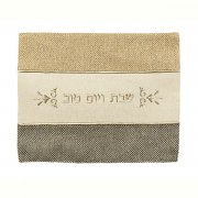 Yair Emanuel Black and Brown Challah Cover made of Thick Linen