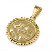 14K Gold Round Shema Yisrael Necklace with Beaded Rim