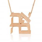 14K Rose Gold Ahava Necklace