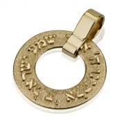 14K Gold Texture Rotating Ring with Raised Shema Yisrael Letters