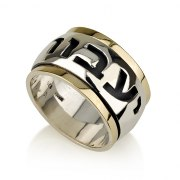14K Yellow Gold Jewish Ring with This too Shall Pass in Hebrew