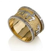 14K Yellow Gold Ring with White Gold Ani L'dodi