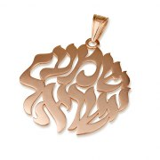 14K Rose Gold Shema Yisrael Circle Pendant