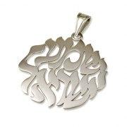 14K White Gold Shema Yisrael Circle Pendant