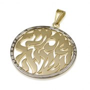 14K Yellow Gold Shema Yisrael with White Gold Circular Frame