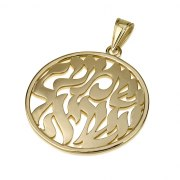 14K Yellow Gold Shema Yisrael with Circular Frame