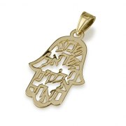 14K Gold Hamsa Pendant with Cutout Shema Yisrael